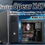 G-Master Spear X470A 画像