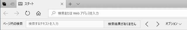 MS-Edge検索窓