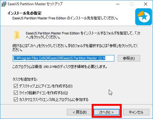 EaseUS PM install5