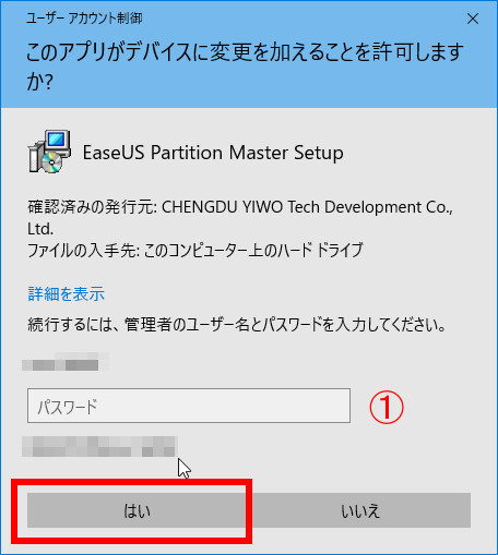 EaseUS PM install1