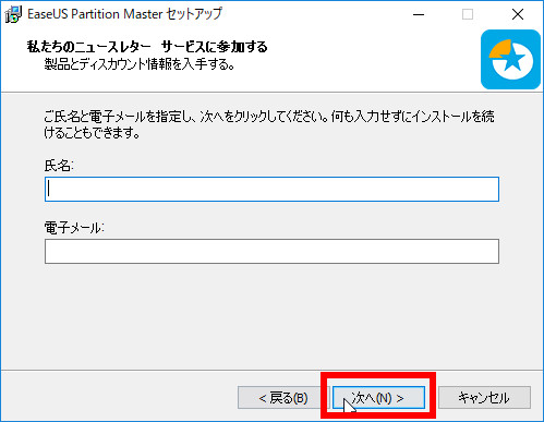EaseUS PM install7