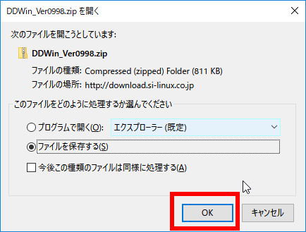 DD for Windows Download 2