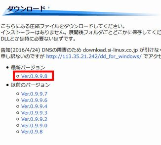 DD for Windows Download 1