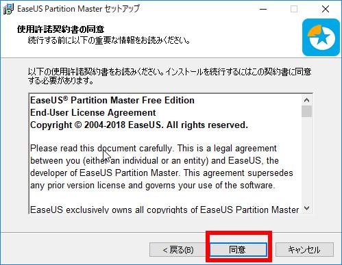 EaseUS PM install4