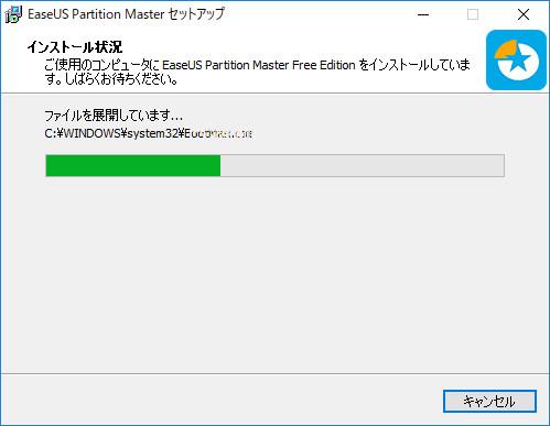 EaseUS PM install8