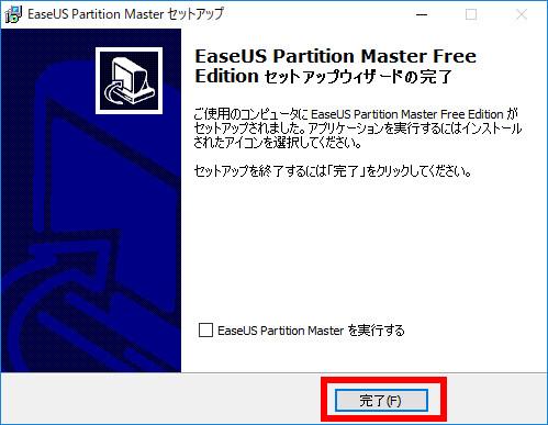 EaseUS PM install9