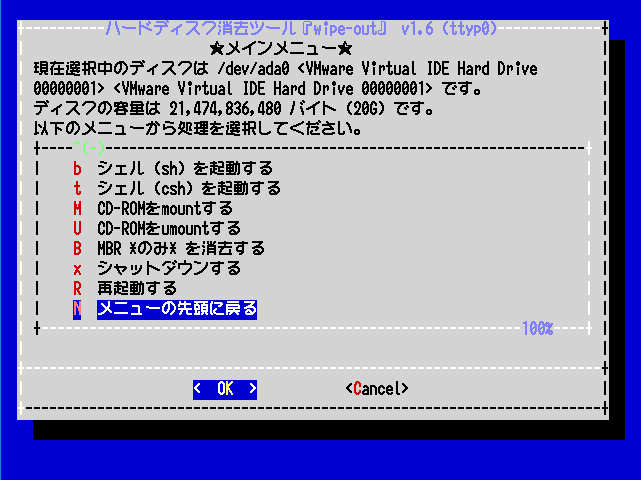 wipe-outメニュー4