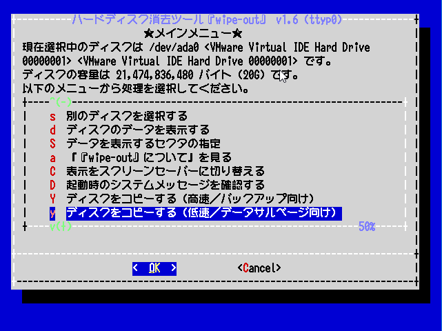 wipe-outメニュー2