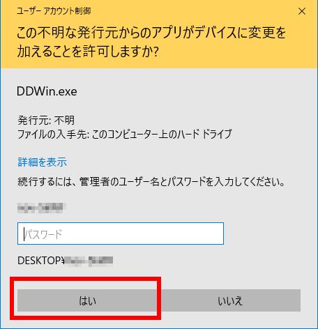 DDWin起動2